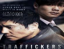 مشاهدة فيلم The Traffickers بجودة HDRip