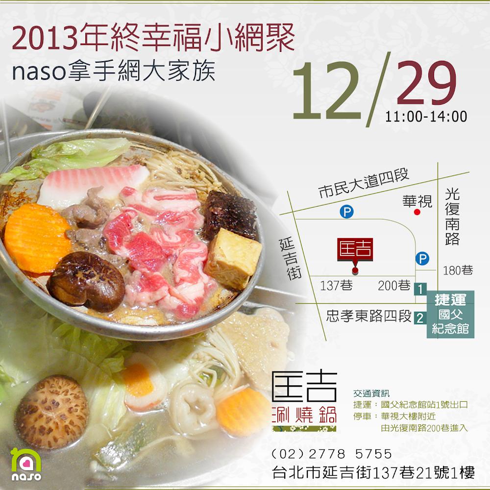 【naso拿手網】大家族2013年終幸福小網聚