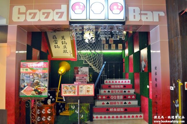 元首館火鍋餐廳
