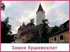 Экскурсия в Замок Кршивоклат с Сандрой Тревел