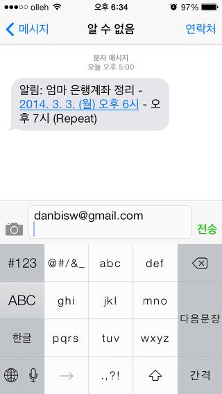 iphone 단축키로 쉽게 입력된 이메일 주소