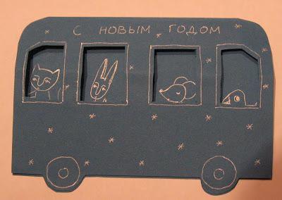 открытка-автобус