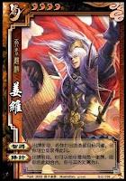 Jiang Wei 9
