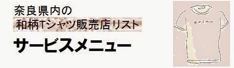 奈良県内の和柄Tシャツ販売店情報・サービスメニューの画像