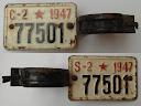 reg.oznaka bicikla, Srbija / C=Србија