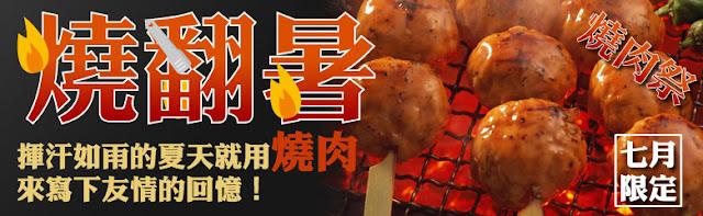 夏日燒肉祭,燒翻暑氣享受美食!