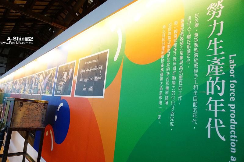 台中神岡觀光工廠,台灣氣球博物館7
