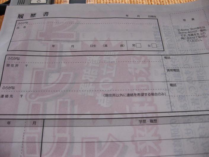 ベルコ神戸の履歴書付きチラシ裏面
