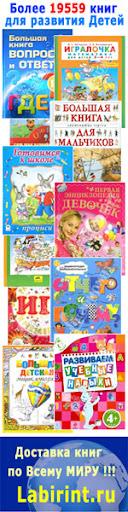 Labirint.ru - Книги для того Развития Детей