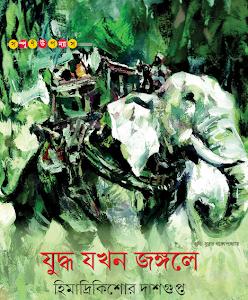 Juddha Jokhon Jungle - Himadrikishore Dasgupta