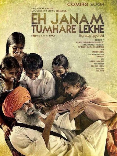 Eh Janam Tumhare Lekhe Movie
