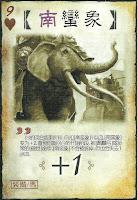 Barbarian Elephant 2