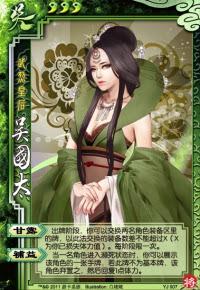 Wu Guo Tai 3