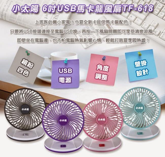 小太陽 6吋USB馬卡龍風扇TF-618