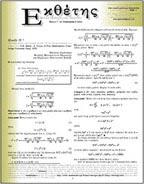 Εκθέτης 7ο τεύχος