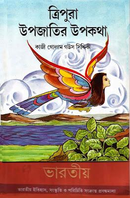 Tripura Upoatir Upokotha Kaji Golam Gous Siddiqui