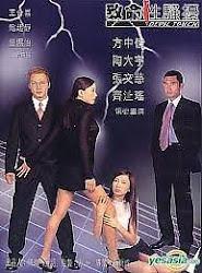 Devil Touch - Tuyệt mệnh quấy rối TVB