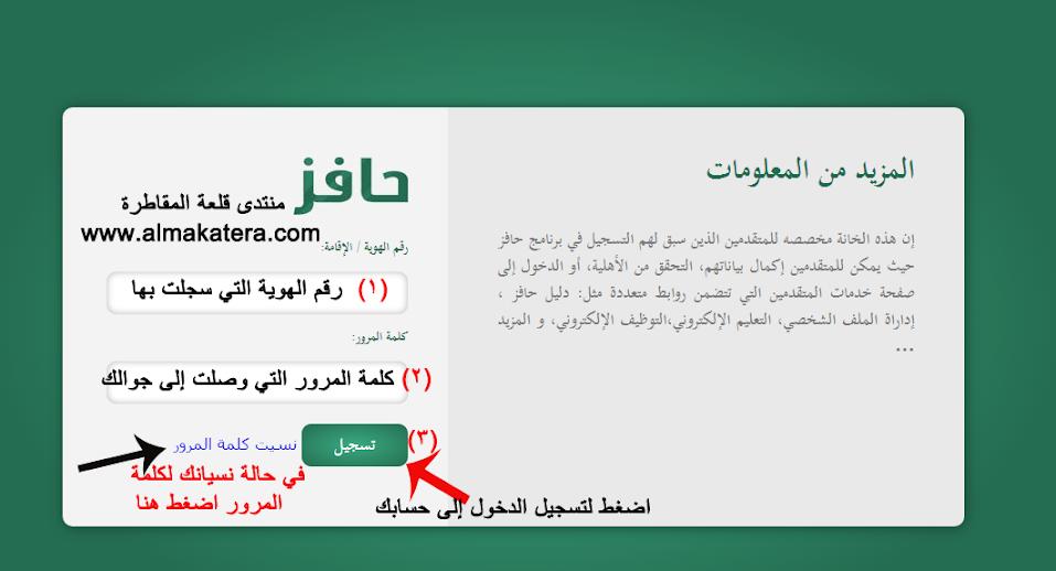 التسجيل التدريب الالكتروني للسعوديين السعوديين طط§ظپط²4.PNG