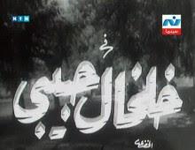 مشاهدة فيلم خلخال حبيبي