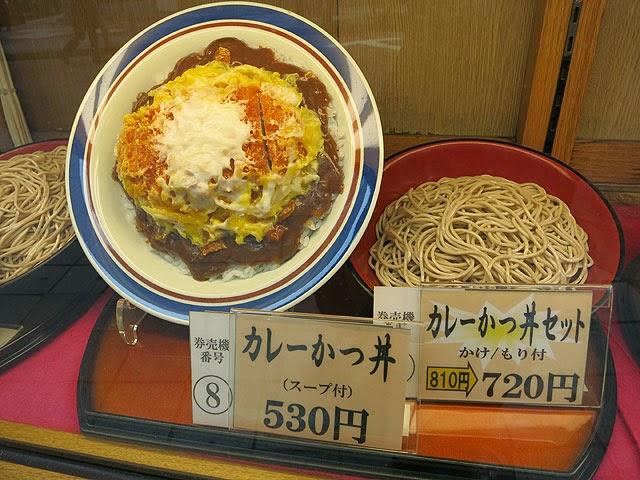 カレーカツ丼のサンプル