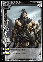 Wu Tu Gu 5