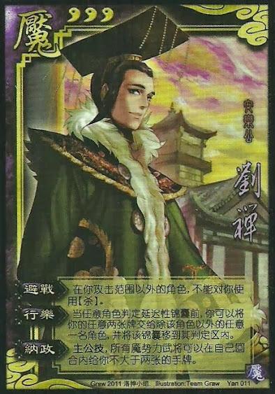 Liu Shan 12