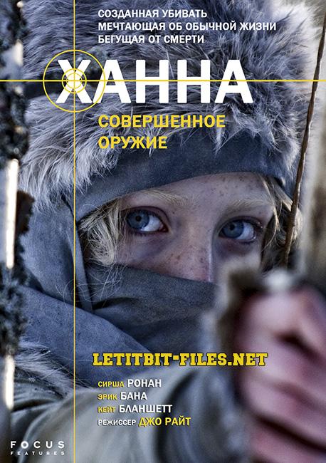 Ханна. Совершенное оружие / Hanna (2011/DVD9/DVDRip/1400Mb/700Mb/DVDRip AVC)