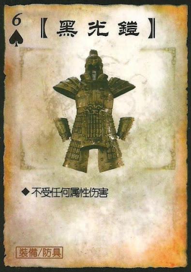 Black Light Armor 2