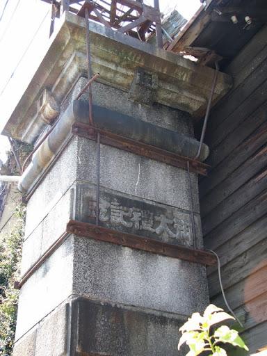 『御大禮記念』の街灯石柱