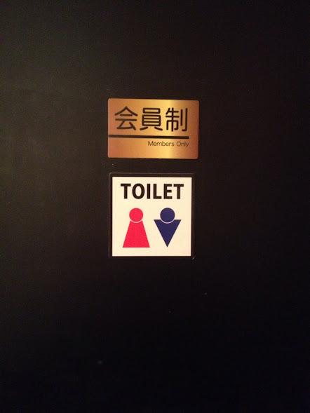 会員制 トイレ