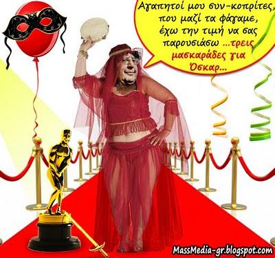 Πάγκαλος Θεόδωρος οσκαρ καρναβάλι massmedia-gr