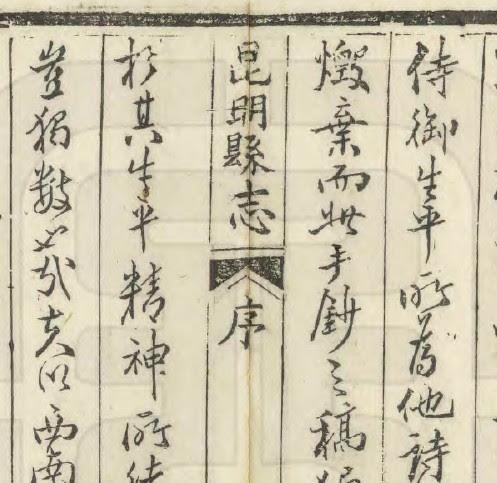 """历史不是用来照搬照抄的——侃昆明市博物馆之""""朙""""字 - 半省堂 - 5"""