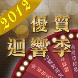 2012優質回響季