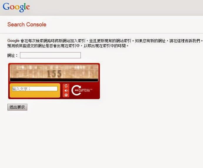網路行銷教學系列-三大SEO入口提交網站、幫助搜尋排名&SEO優化