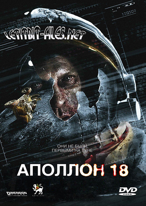Аполлон 18 / Apollo 18 (2011) BluRay + BDRip 720p + HDRip