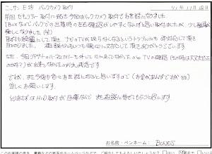 ビーパックスへのクチコミ/お客様の声:BONES 様(京都市東山区)/ニッサン キャラバン E25