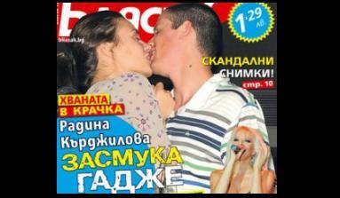 Ето я истинската любов на Радина Кърджилова