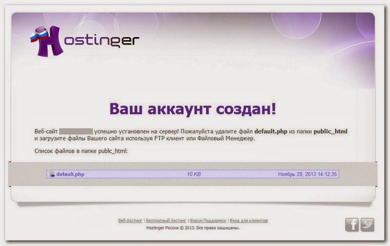 Бесплатный хостинг для сайтов с ftp как добавить сайт на хостинг