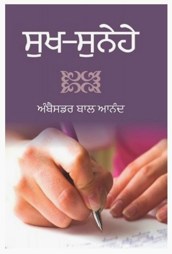 Cover for book Sukh Sunehe by Bal Anand
