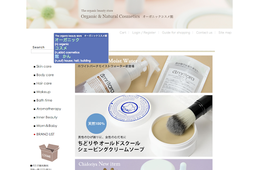 japanese cosmetics brands-16