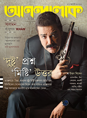 Anandalok 27 August 2014
