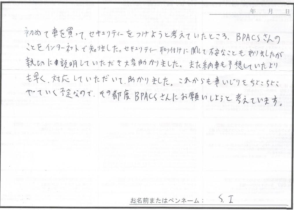 ビーパックスへのクチコミ/お客様の声:S.I. 様(京都市左京区)/トヨタ ハリヤー