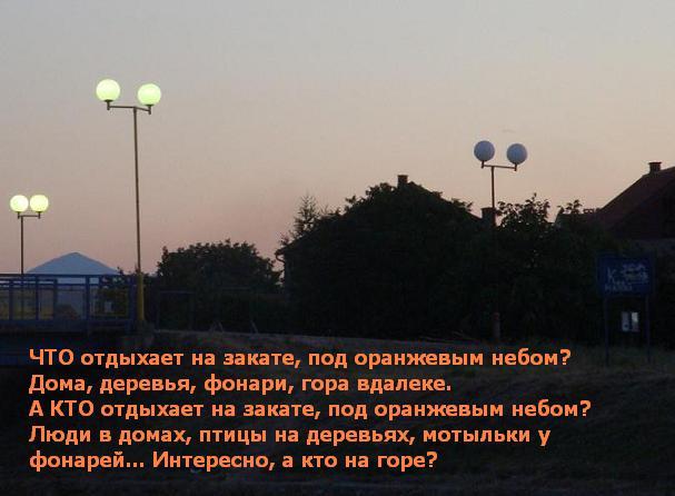 оранжевый вечер