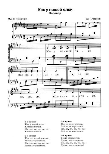ПЕСНЯ ЁЛОЧКА СТОЯЛА СТРОЙНОЙ ВЫРАСТАЛА СКАЧАТЬ БЕСПЛАТНО