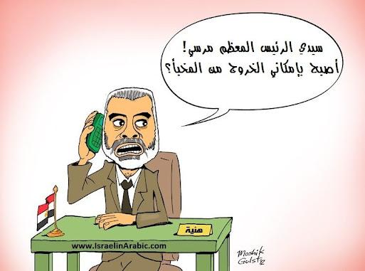 كريكاتير إسماعيل هنية
