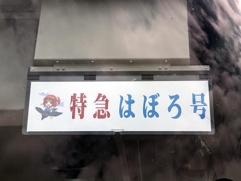 沿岸バス「特急はぼろ号」 ・393 前面愛称表示