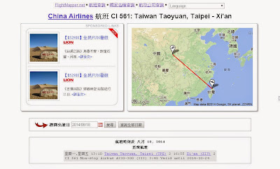 flightmapper航班地圖網 http://holidaygo.blogspot.com/2014/08/flightmapper.html
