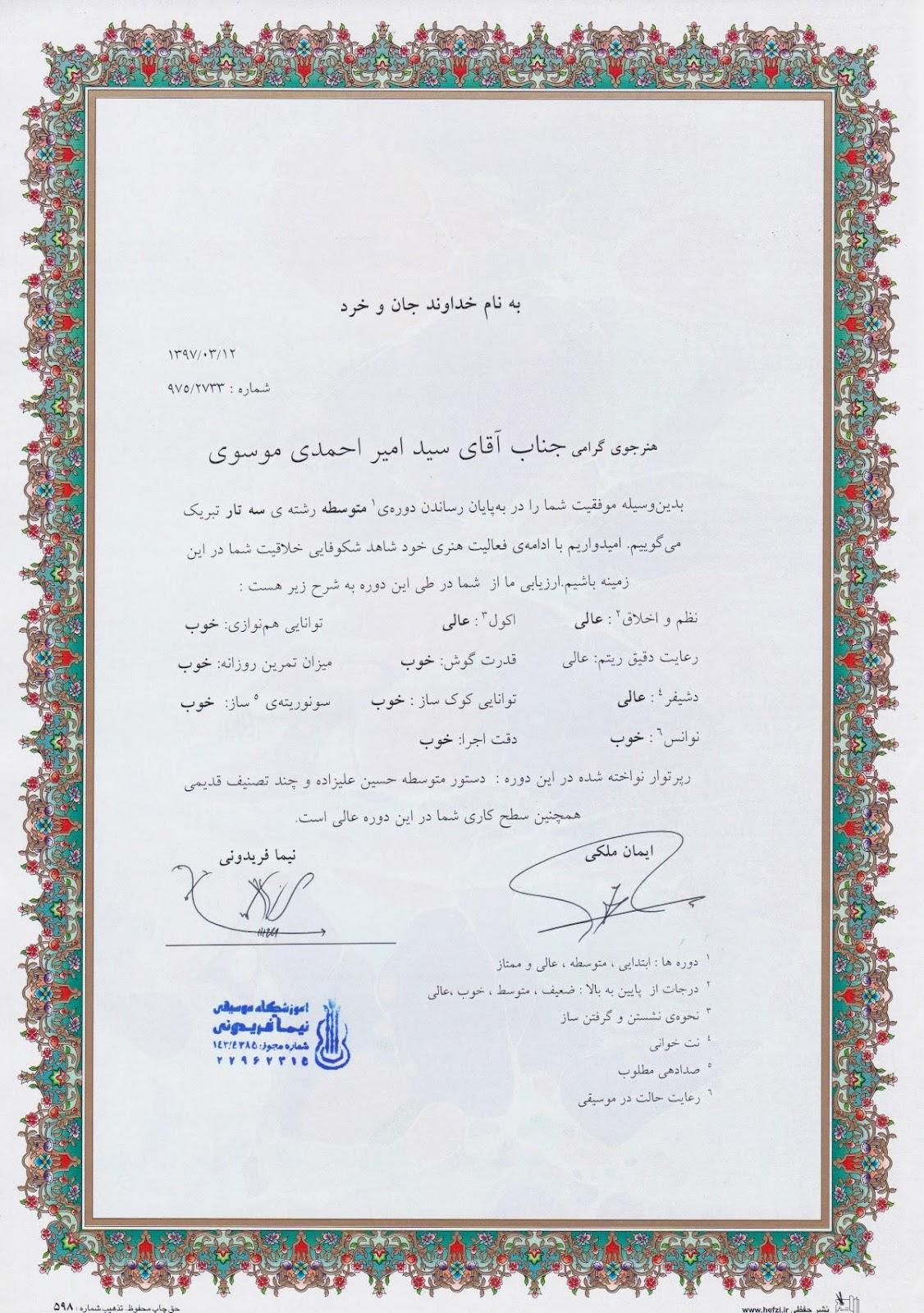 گواهینامهی پایاندورهی متوسطهی سید امیر احمدی موسوی هنرجوی سهتار نیما فریدونی