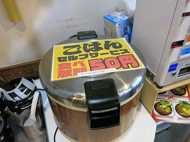ごはんセルフサービス食べ放題50円と書かれた御飯ジャー