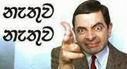 nethuwa sinhala photo comment